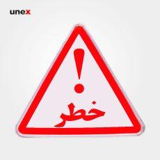 تابلو هشدار دهنده فلزی فریم دار مثلث خطر شبرنگ