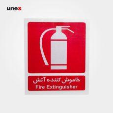 تابلو هشدار دهنده فلزی خاموش کننده آتش شبرنگ ۳۰ * ۲۵