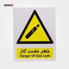 تابلو هشدار دهنده فلزی خطر نشت گاز شبرنگ ۵۰*۴۵