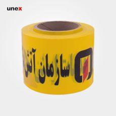 نوار خطر آتش نشانی ، پلی اتیلن ، نوار خطر ، رنگ زرد ، ۸ سانتی متری