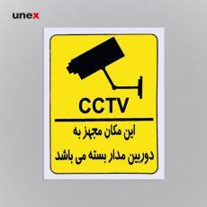 """علائم هشداردهنده """"این مکان مجهز به دوربین مدار بسته می باشد""""شبرنگ، ۲۵ *۲۰سانتی متر، ابزار ایمنی شهپر، زرد"""