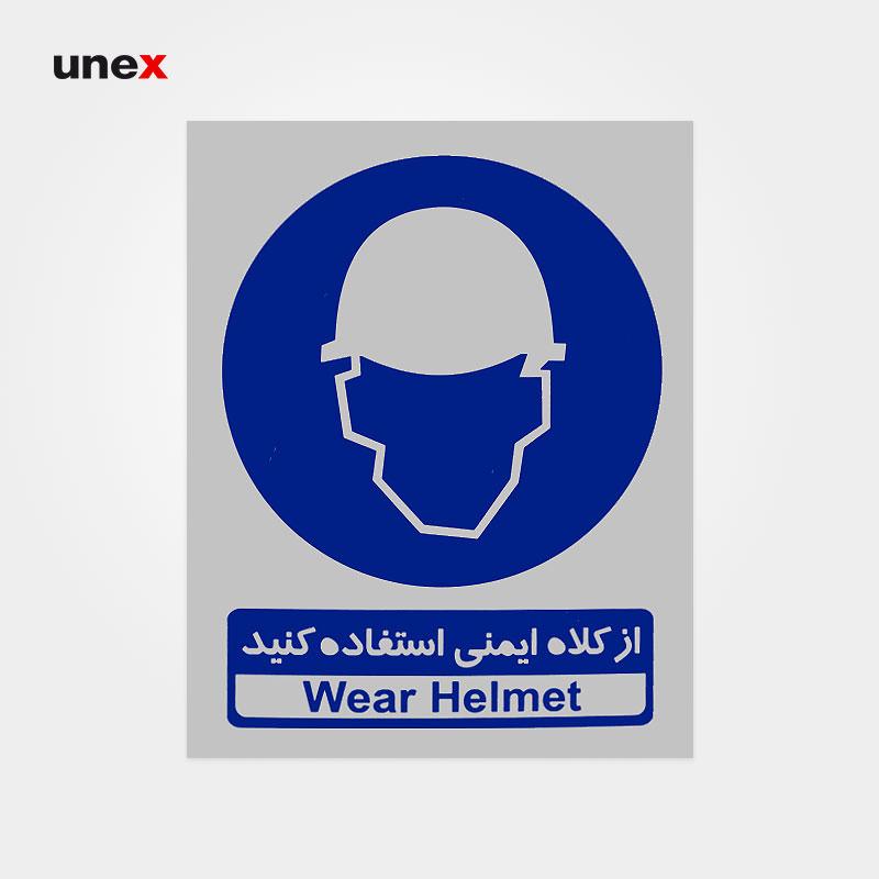 """تابلو ایمنی الزامی """"از کلاه ایمنی استفاده کنید"""" ۳۰*۴۰ سانتی متر، ابزار ایمنی شهپر، تابلو، آبی کاربنی، ایرانی"""