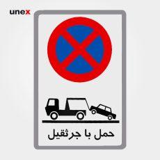 تابلو هشداردهنده فلزی حمل با جرثقیل شبرنگ ۵۰*۷۰