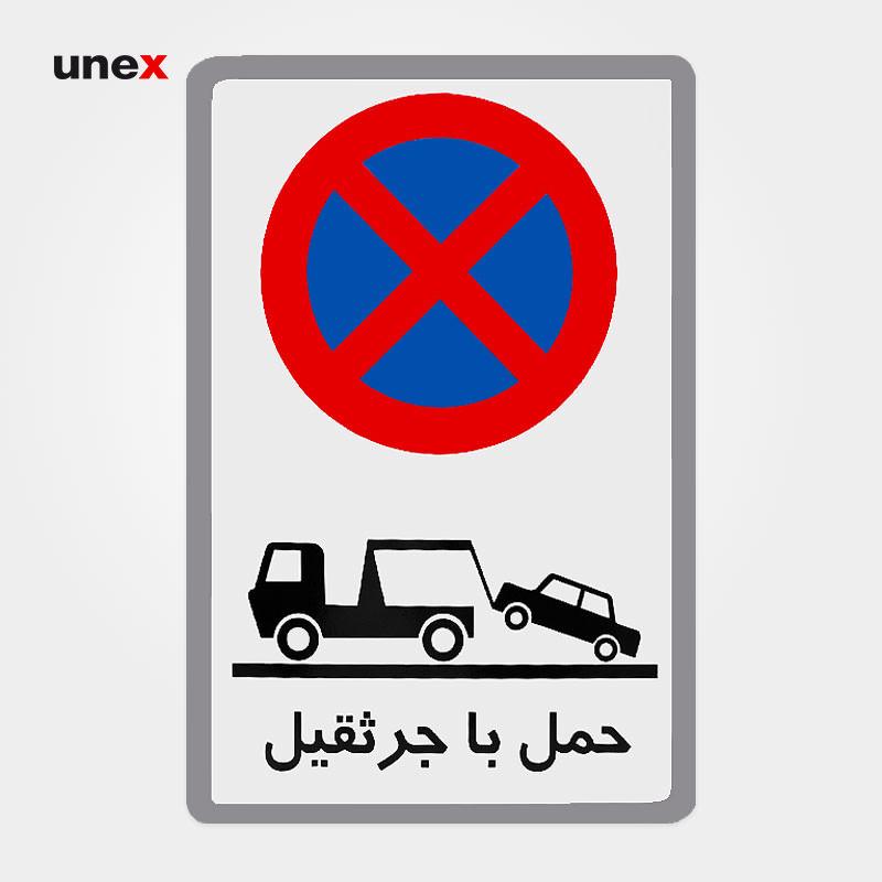 """تابلو ایمنی ممنوعیت """" حمل با جرثقیل"""" گالوانیزه، ۵۰*۷۰ سانتی متر، ابزار ایمنی شهپر، تابلو، ایرانی"""