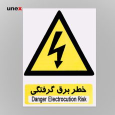 تابلو هشدار دهنده فلزی خطر برق گرفتگی شبرنگ ۷۰*۵۰