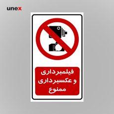 تابلو هشداردهنده فلزی شبرنگ فیلمبرداری و عکسبرداری ممنوع ۳۰*۵۰