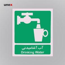 تابلو هشداردهنده فلزی شبرنگ آب آشامیدنی ۲۵*۳۰ سبز