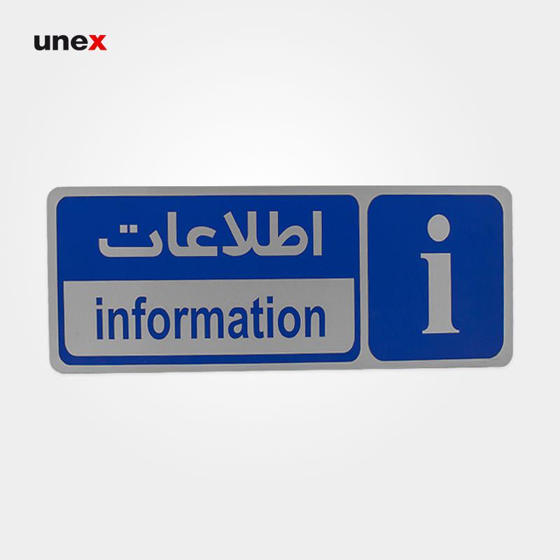 """تابلو پلکسی """"اطلاعات"""" ۲۰*۵۰ سانتی متر، ابزار ایمنی شهپر، تابلو، آبی کاربنی، ایرانی"""