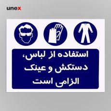 """علائم ایمنی الزامی """"استفاده از لباس،دستکش و عینک الزامی است"""" شبرنگ، ۴۰*۵۰سانتی متر، ابزار ایمنی شهپر، ساخت ایران"""