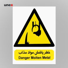 """علائم ایمنی هشدار دهنده """"خطر پاشش مواد مذاب"""" شبرنگ، ۴۰*۵۰سانتی متر، ابزار ایمنی شهپر، علائم، زرد، ساخت ایران"""
