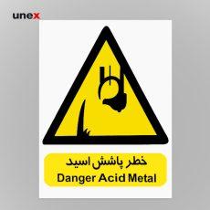"""علائم ایمنی هشدار دهنده """"خطر پاشش اسید"""" شبرنگ، ۴۰*۵۰سانتی متر، ابزار ایمنی شهپر، علائم، زرد، ساخت ایران"""
