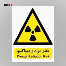 """علائم ایمنی هشدار دهنده """"خطر مواد رادیو اکتیو""""شبرنگ، ۴۰*۵۰سانتی متر، ابزار ایمنی شهپر، علائم، زرد، ساخت ایران"""