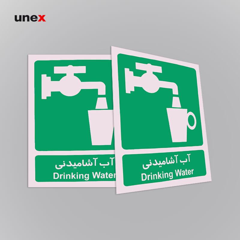 """علائم هشدار دهنده """" آب آشامیدنی""""،۳۰ * ۲۵ سانتی متر، ابزار ایمنی شهپر، علائم، سبز، ساخت ایران"""