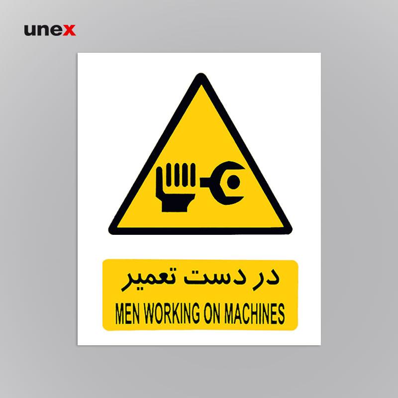 """علائم ایمنی هشدار دهنده """"در دست تعمیر""""، ۳۰*۲۵سانتی متر، ابزار ایمنی شهپر، علائم، زرد، ساخت ایران"""