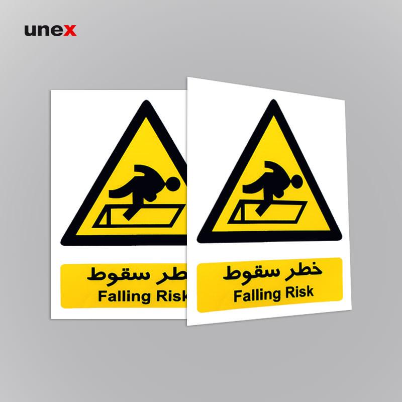 """علائم هشدار دهنده """"خطر سقوط""""،۳۰ * ۲۵ سانتی متر، ابزار ایمنی شهپر، علائم، ساخت ایران"""