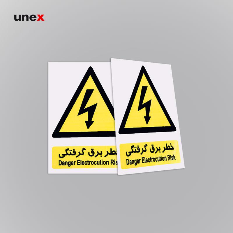 علائم هشدار دهنده خطر برق گرفتگی شبرنگ ۱۵*۱۰سانتی متر، ابزار ایمنی شهپر، علائم، ساخت ایران