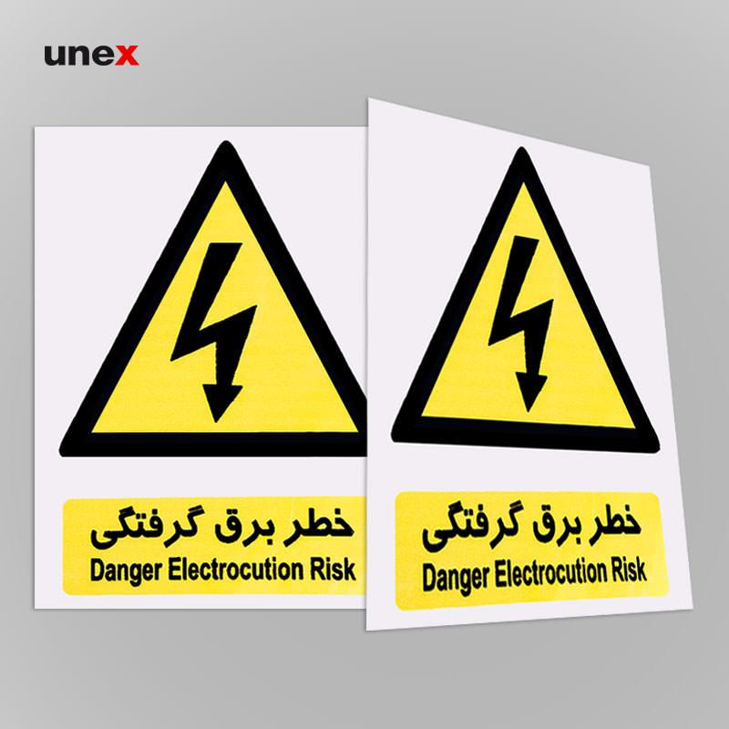 """علائم هشدار دهنده """"خطر برق گرفتگی"""" شبرنگ، ۲۰*۱۵سانتی متر، ابزار ایمنی شهپر، علائم، ساخت ایران"""