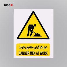 علائم هشدار دهنده کاغذی خطر کارگران مشغول کارند شبرنگ ۳۰*۲۵