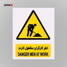 علائم هشدار دهنده کاغذی خطر کارگران مشغول کارند شبرنگ ۴۰*۳۰