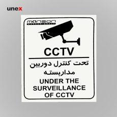 علائم هشدار دهنده کاغذی تحت کنترل دوربین مدار بسته شبرنگ ۳۰*۲۵