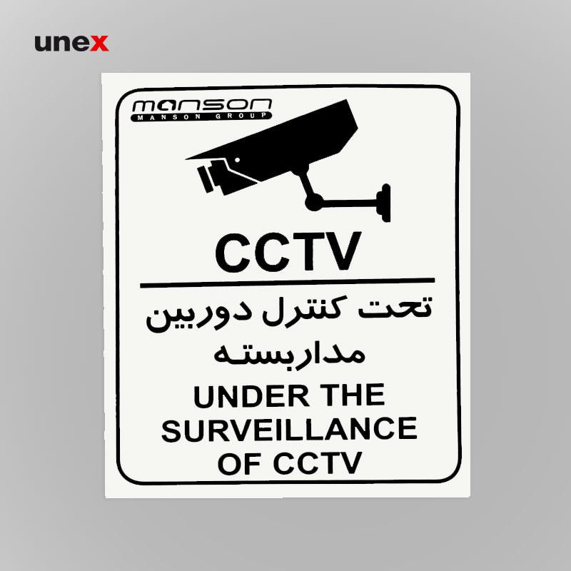 """علائم هشدار دهنده """"تحت کنترل دوربین مدار بسته""""شبرنگ،۳۰*۲۵سانتی متر، ابزار ایمنی شهپر، علائم، مشکی، ساخت ایران"""