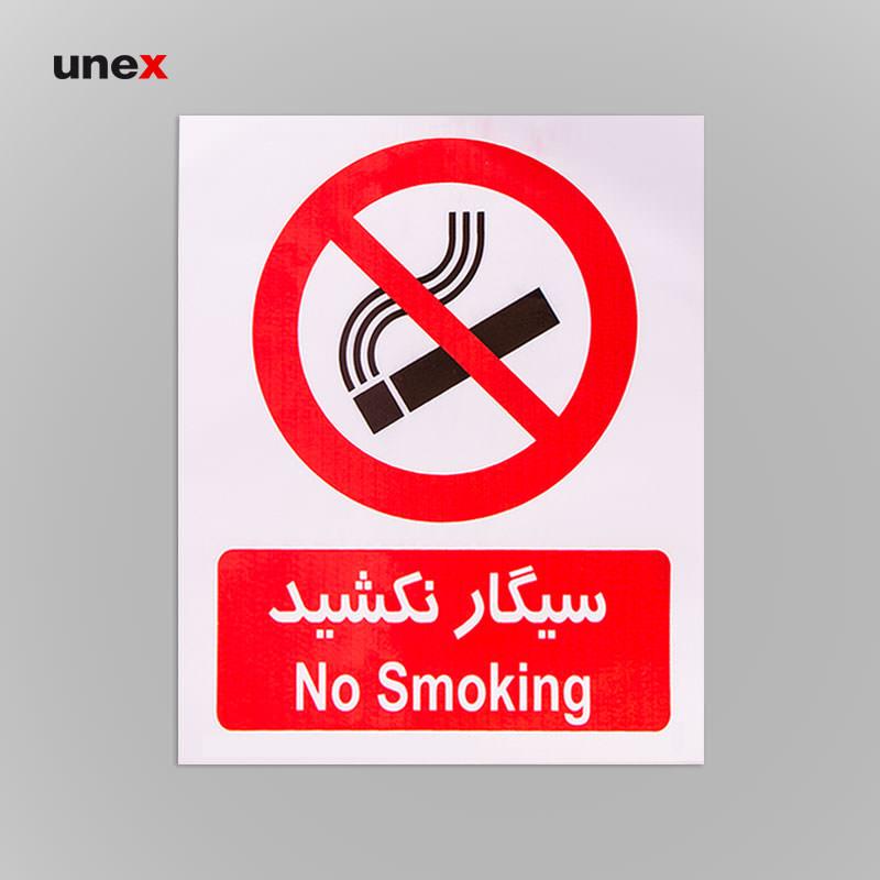 """علائم ایمنی ممنوعیت """"سیگار نکشید""""، ۳۰*۲۵سانتی متر، ابزار ایمنی شهپر، علائم، قرمز، ساخت ایران"""