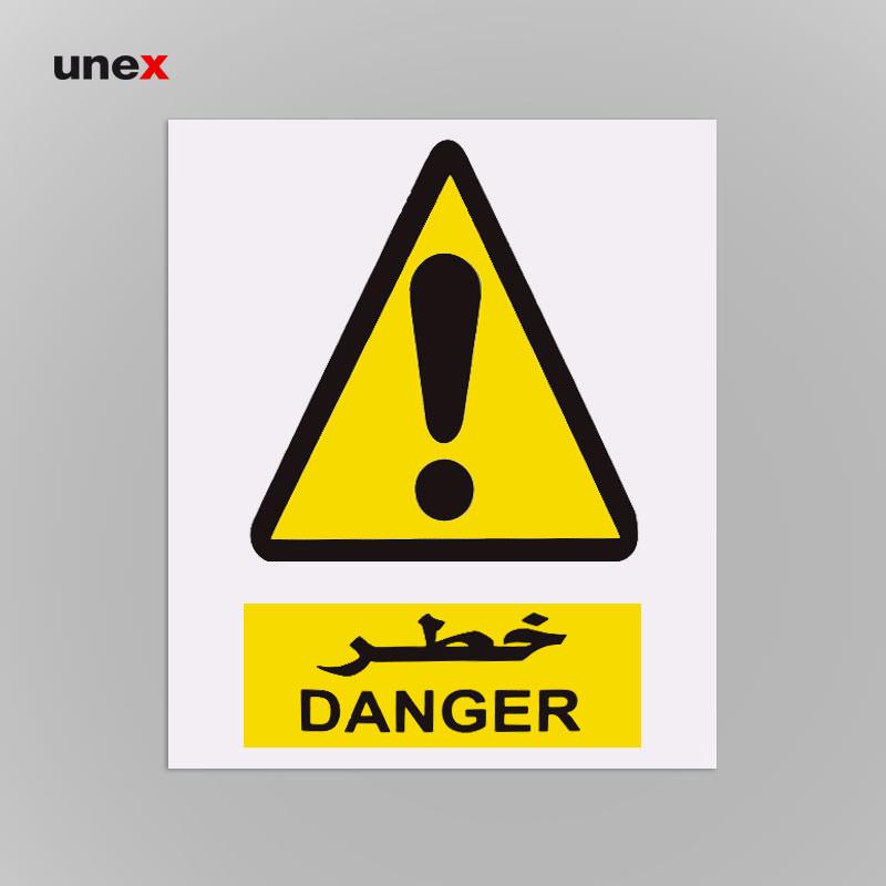 """علائم ایمنی هشدار دهنده """"خطر""""شبرنگ، ۳۰*۲۵سانتی متر، ابزار ایمنی شهپر، علائم، زرد، ساخت ایران"""
