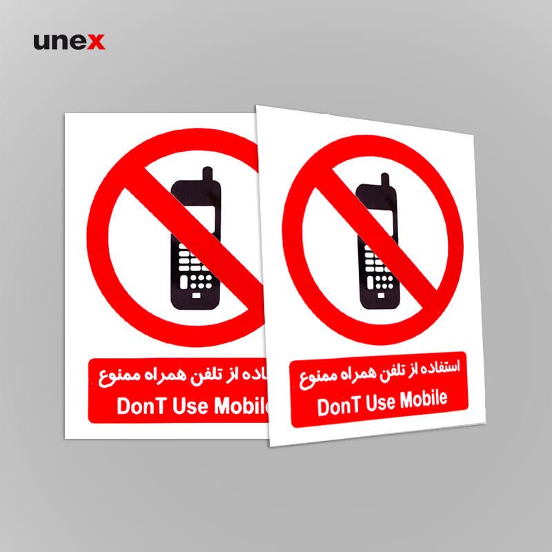 """علائم هشدار دهنده """"استفاده از تلفن همراه ممنوع"""" ۳۰*۲۵ سانتی متر، ابزار ایمنی شهپر، علائم، ساخت ایران"""