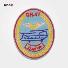 آرم بازو خلبان هواپیمای شینوک CH-47، ابزار ایمنی شهپر، آرم، ایرانی