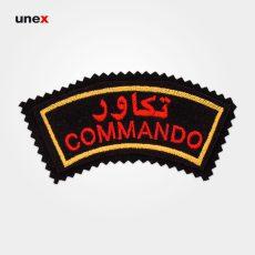 آرم بازو تکاور COMMANDO (کوماندو)، ابزار ایمنی شهپر، آرم، مشکی – قرمز، ایرانی
