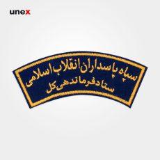 آرم بازو ستاد فرماندهی کل سپاه پاسداران انقلاب اسلامی، ابزار ایمنی شهپر، آرم، آبی کاربنی – طلایی، ایرانی