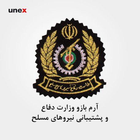 آرم بازو وزارت دفاع و پشتیبانی نیرو های مسلح، ابزار ایمنی شهپر، آرم، ایرانی