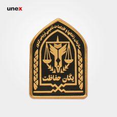 آرم فلزی کلاه یگان حفاظت سازمان زندان ها و اقدامات تامینی تربیتی کشور ، ابزار ایمنی شهپر، آرم، ایرانی