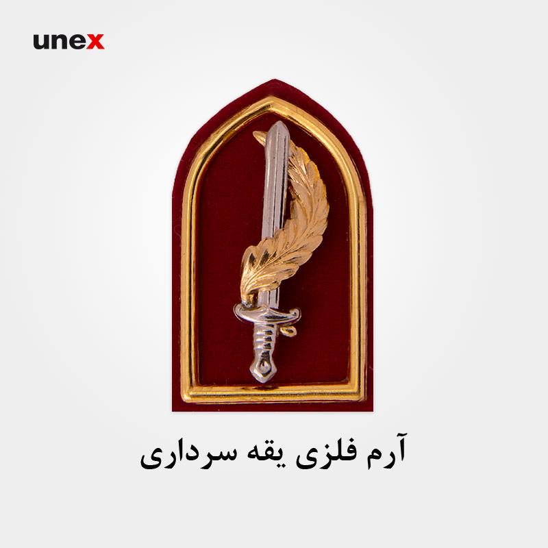 آرم فلزی یقه سرداری، ابزار ایمنی شهپر، ۲ تایی، بج، ایرانی