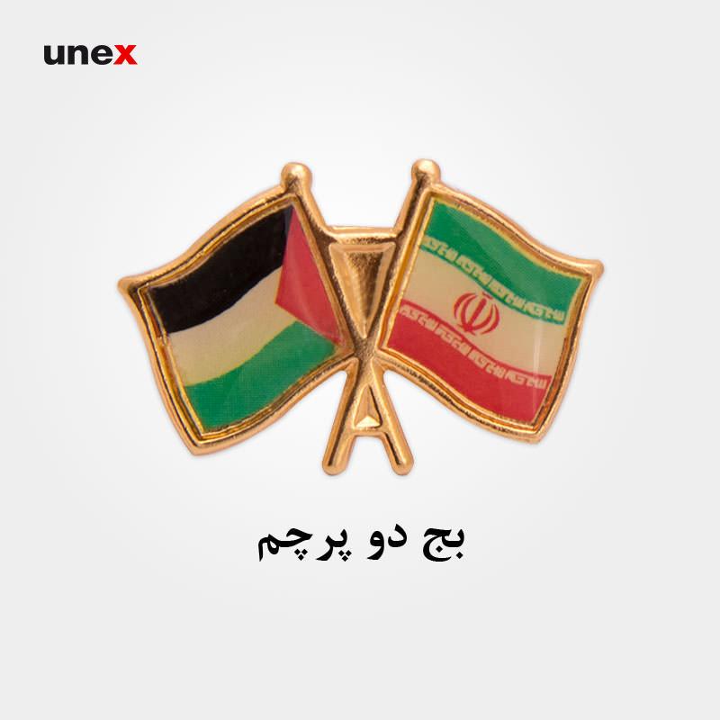 آرم فلزی دو پرچم، پرچم ایران و فلسطین، ابزار ایمنی شهپر، بج، ایرانی