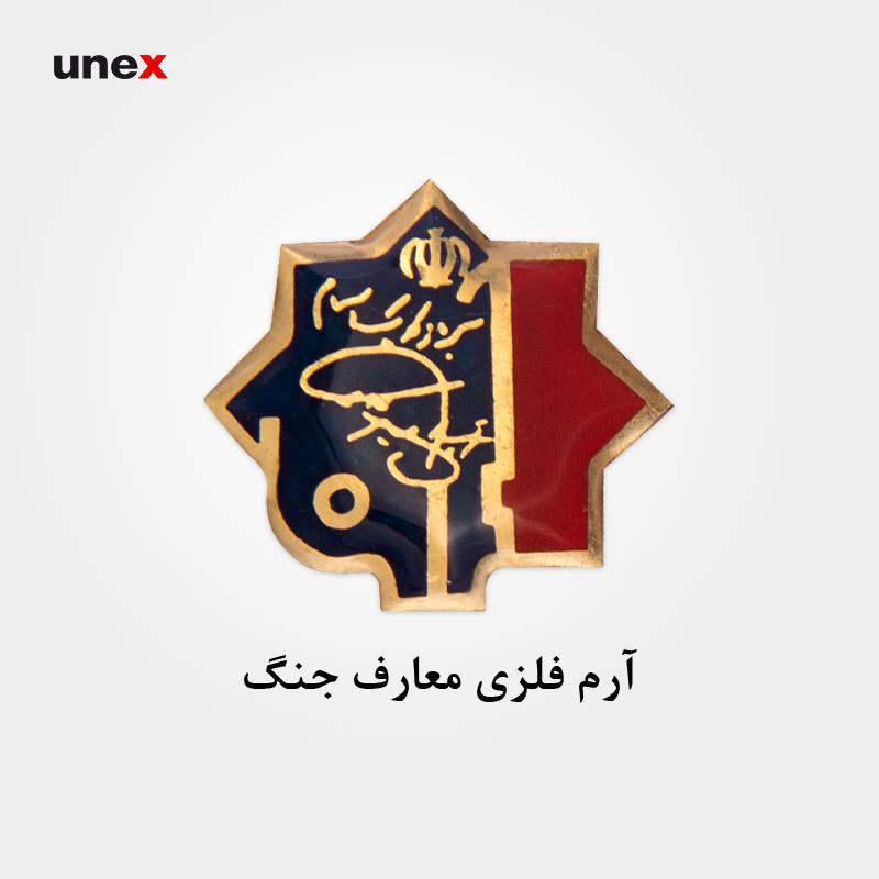 آرم فلزی معارف جنگ، ابزار ایمنی شهپر، بج، ایرانی