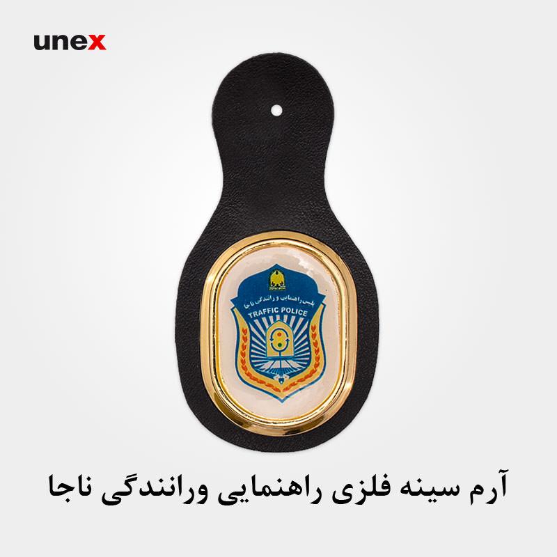 آرم سینه فلزی پلیس راهنمایی و رانندگی ناجا، ابزار ایمنی شهپر، آرم، ایرانی