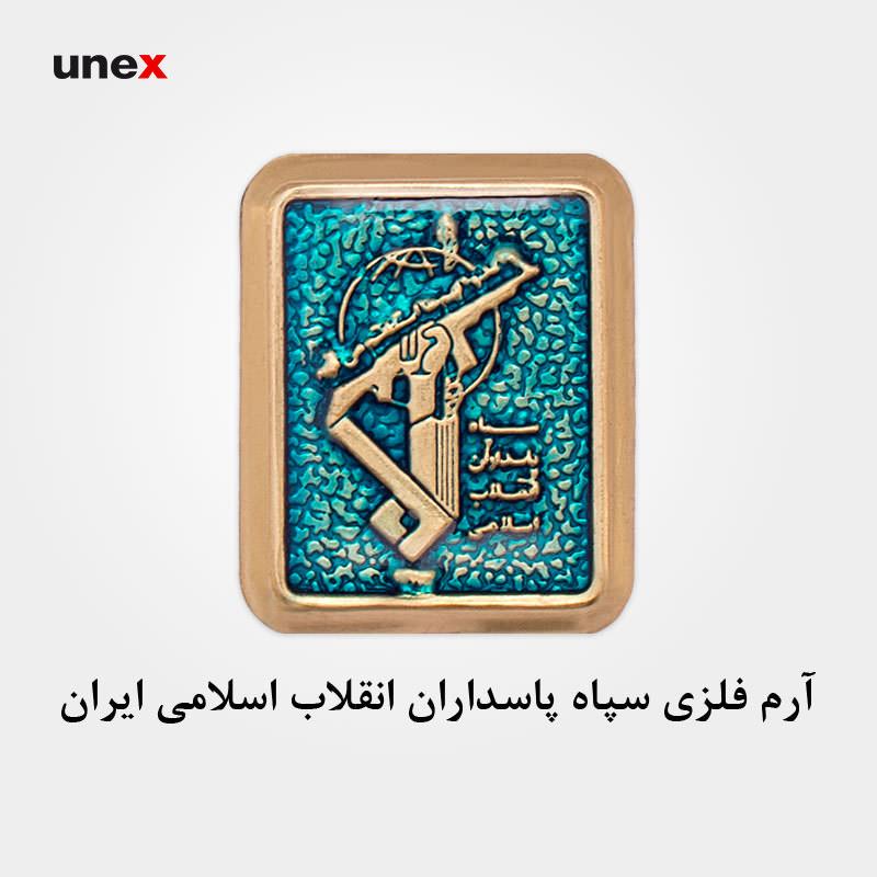 آرم فلزی سپاه پاسداران انقلاب اسلامی، ابزار ایمنی شهپر، آرم، ایرانی