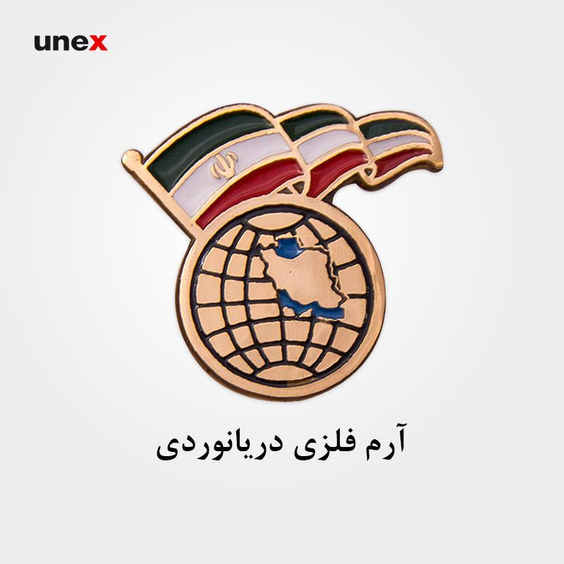 آرم فلزی دریا نوردی، ابزار ایمنی شهپر، بج، ایرانی