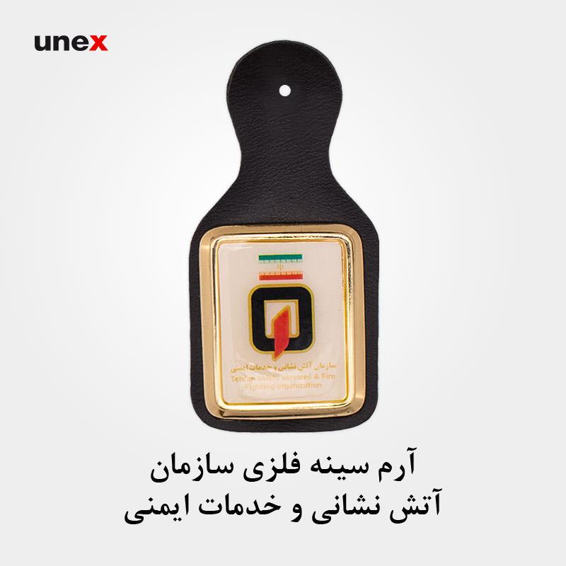 آرم سینه فلزی سازمان آتش نشانی و خدمات ایمنی، ابزار ایمنی شهپر، آرم، ایرانی