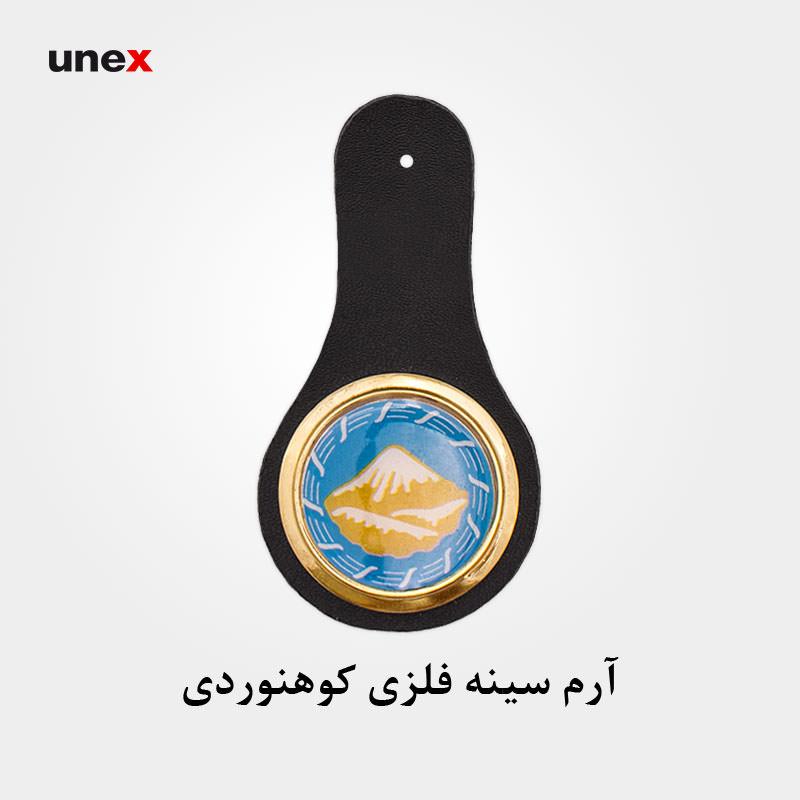 آرم سینه فلزی کوهنوردی، ابزار ایمنی شهپر، آرم، ایرانی