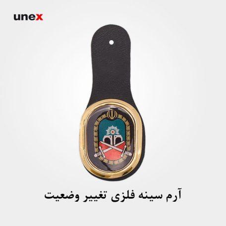 آرم سینه فلزی تغییر وضعیت ارتش جمهوری اسلامی ایران، ابزار ایمنی شهپر، آرم، ایرانی