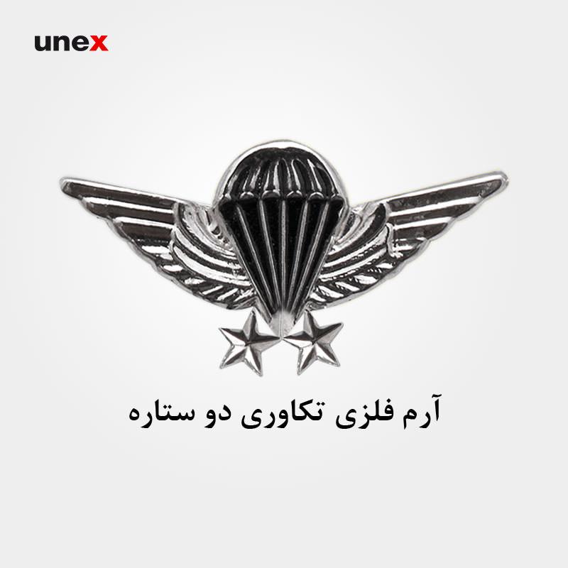 آرم فلزی چتر بازی دو ستاره، ابزار ایمنی شهپر، بج، نقره ای، ایرانی