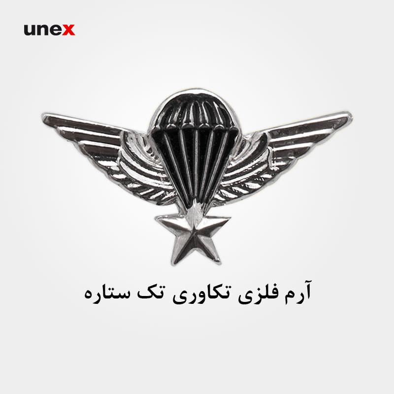 آرم فلزی چتر بازی تک ستاره، ابزار ایمنی شهپر، بج، نقره ای، ایرانی