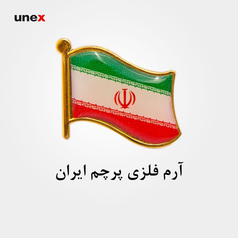 آرم فلزی پرچم جمهوری اسلامی ایران، ابزار ایمنی شهپر، بج، ایرانی