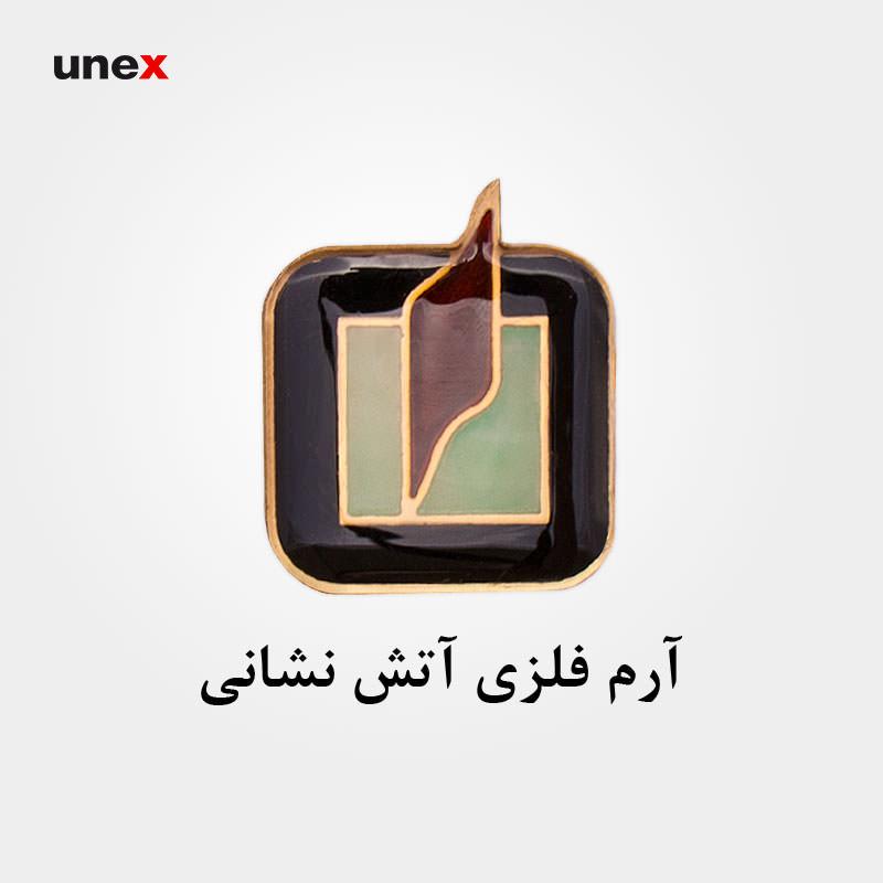 آرم سینه فلزی سازمان آتش نشانی و خدمات ایمنی، ابزار ایمنی شهپر، بج، ایرانی